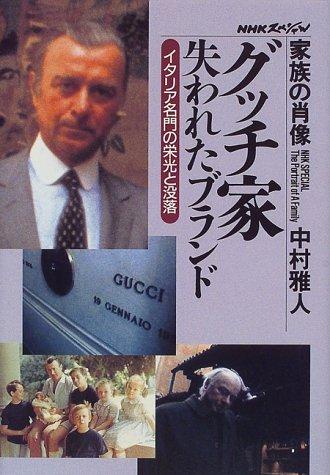 グッチ家・失われたブランド―イタリア名門の栄光と没落 (NHKスペシャル 家族の肖像)