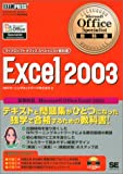 Microsoft Office Specialist教科書Excel2003 (マイクロソフトオフィススペシャリスト教科書)