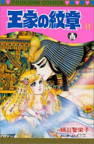 王家の紋章 (11) (Princess comics)の詳細を見る