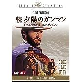 続 夕陽のガンマン アルティメット・エディション [DVD]