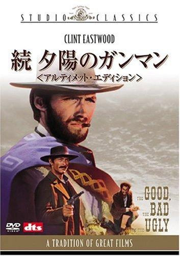 続 夕陽のガンマン アルティメット・エディション [DVD]の詳細を見る