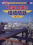 21c(世紀)日本の産業と環境問題〈4〉化学工業と環境問題