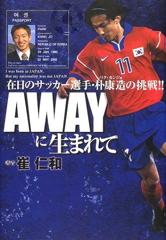 AWAYに生まれて―在日のサッカー選手・朴康造の挑戦!!の詳細を見る