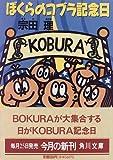 ぼくらのコブラ記念日 (角川文庫)