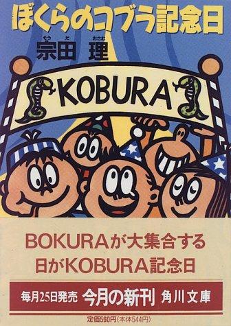 ぼくらのコブラ記念日 (角川文庫)の詳細を見る