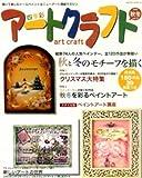 四季彩アートクラフト'09秋冬号 (HINODE MOOK 28) 画像