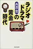 ラジオドラマの黄金時代