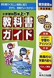小学教科書ガイド 東京書籍版 理科 5年