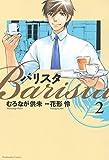 バリスタ 2巻 (芳文社コミックス)