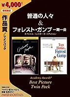 普通の人々 & フォレスト・ガンプ 一期一会 スペシャル・コレクターズ・エディション ツインパック [DVD]
