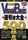 VisualBasic逆引き大全500の極意