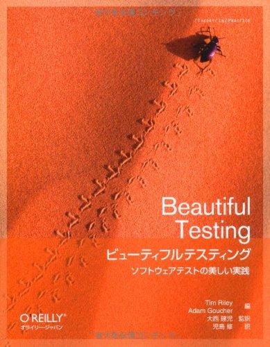 ビューティフルテスティング ―ソフトウェアテストの美しい実践 (THEORY/IN/PRACTICE)の詳細を見る