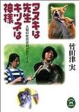 タヌキは先生・キツネは神様―人間の社会は何か変ですよ (学研M文庫)