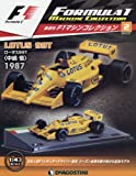 F1マシンコレクション 2号 (ロータス99T 中嶋悟 1987) [分冊百科] (モデル付)