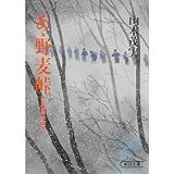 あゝ野麦峠―ある製糸工女哀史 (朝日文庫)