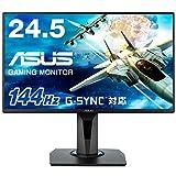 ASUSゲーミングモニター24.5型VG258Q(1ms/144HZ/HDMI 2ポート/DP/スリムベゼル/FreeSync)