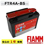 FIAMM フィアム バッテリー FTR4A-BS 液別密閉 (YTR4A-BS/GTR4A-5/FTR4A-BS/ZTX4A-5 VARTA 503 903 004   互換)保証付