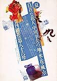 季刊銀花1991夏86号