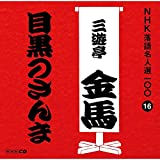 NHK落語名人選100 16 三代目 三遊亭金馬 「目黒のさんま」