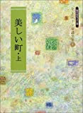 美しい町〈上〉 (金子みすゞ童謡全集)