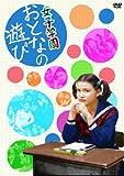 女子学園 おとなの遊び[DVD]