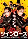 ツインローズ [DVD]