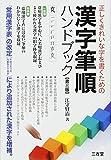 漢字筆順ハンドブック―正しくきれいな字を書くための 第三版