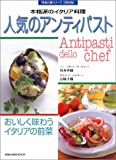 人気のアンティパスト―本格派のイタリア料理 (旭屋出版MOOK―料理と食シリーズ〈特別版〉) 画像