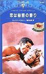 恋は秘密の香り (シルエット・スペシャル・エディション―ホワイトホーン・マーヴェリック (N938))