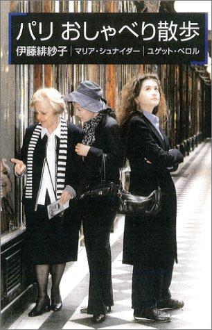 パリおしゃべり散歩の詳細を見る