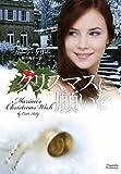 クリスマスに願いを (マグノリアロマンス)