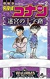 名探偵コナン 迷宮の十字路(2) (少年サンデーコミックス)