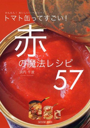 トマト缶ってすごい!赤の魔法レシピ57 (タツミムック)の詳細を見る