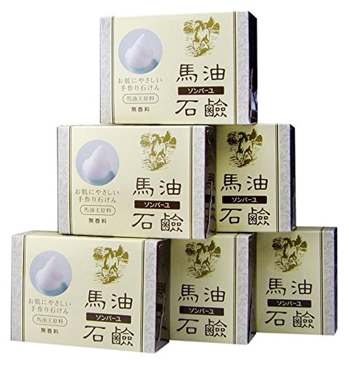 十分に唯物論特許ソンバーユ馬油石鹸(無香料)6個入(85g×6)