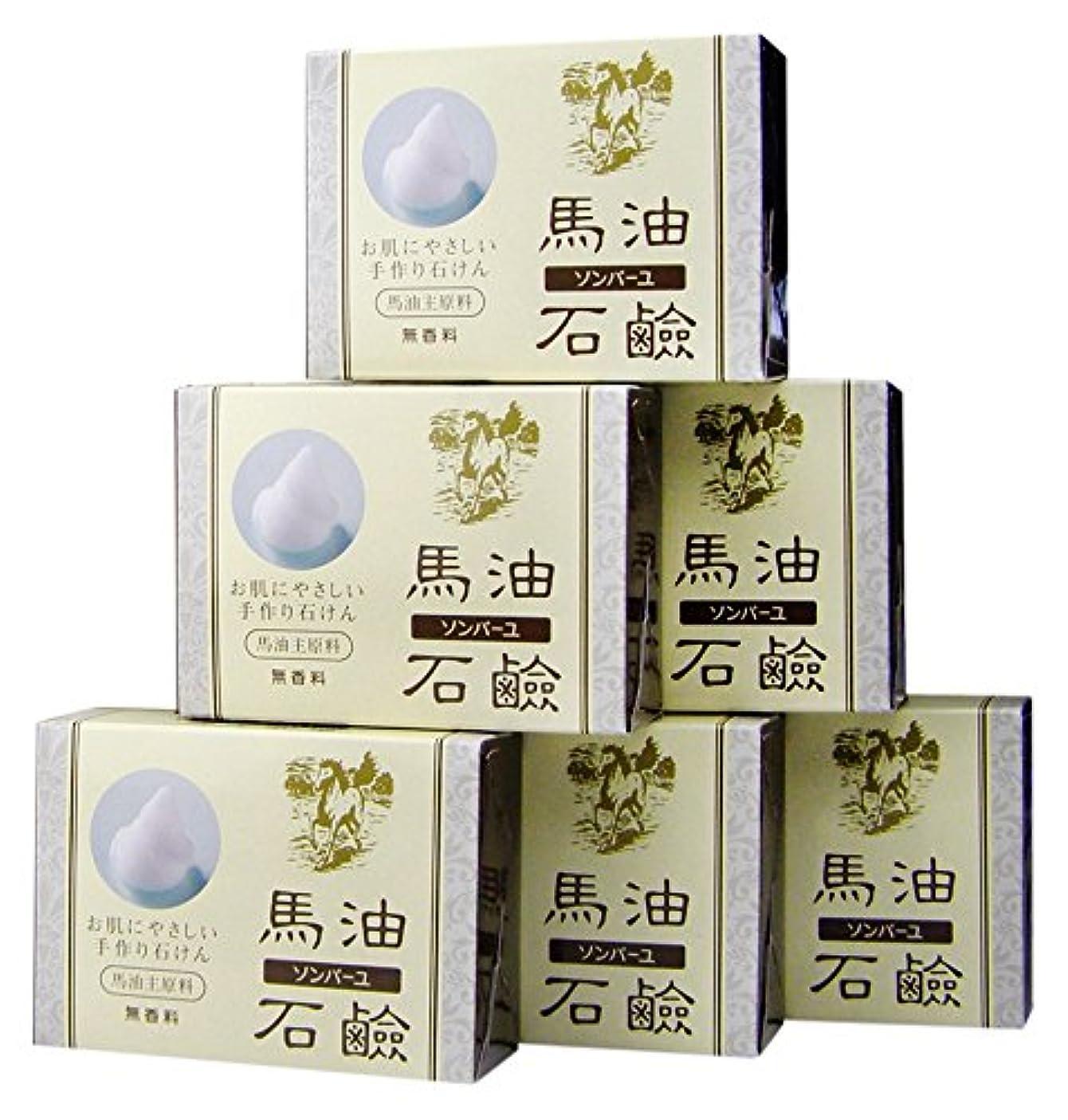 量で迷惑不屈ソンバーユ馬油石鹸(無香料)6個入(85g×6)