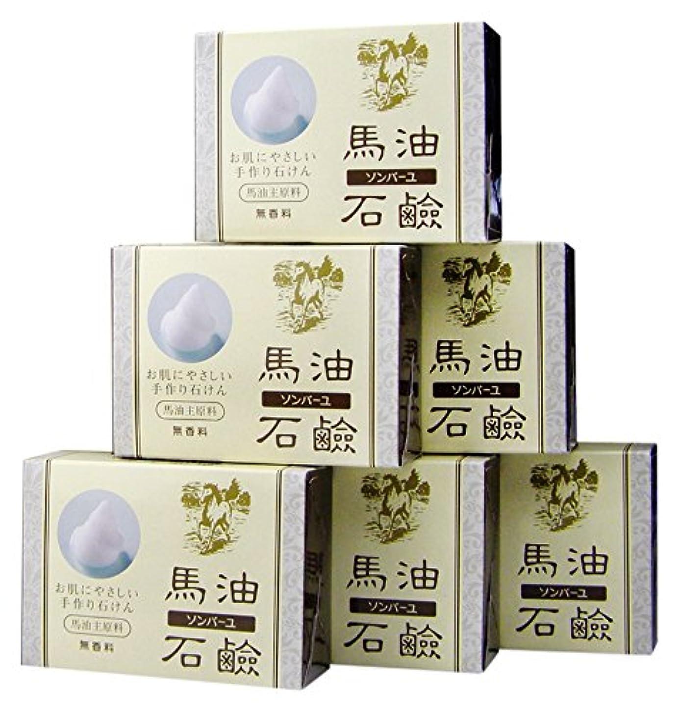 柔らかさアトミック動物ソンバーユ馬油石鹸(無香料)6個入(85g×6)