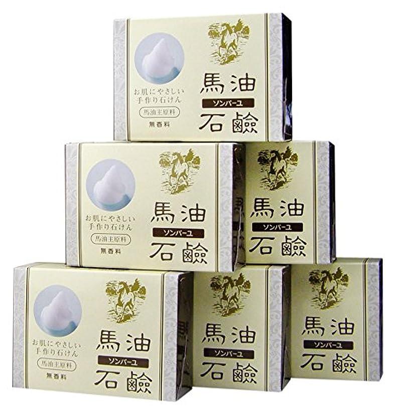 鳴らすトーンキャンドルソンバーユ馬油石鹸(無香料)6個入(85g×6)