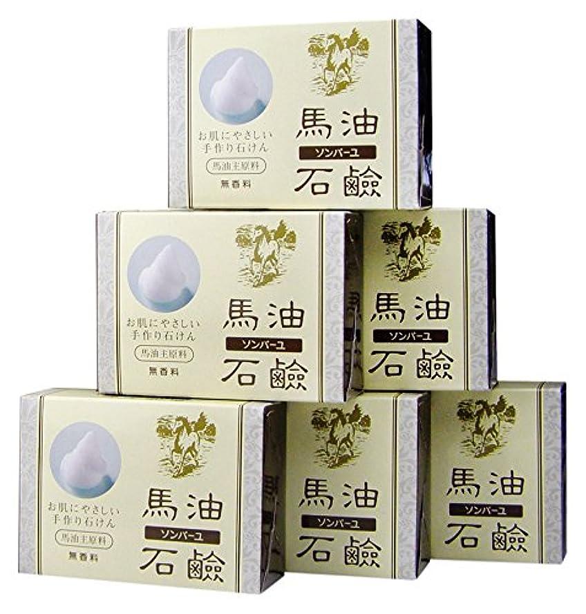 ストッキングくるみ知覚できるソンバーユ馬油石鹸(無香料)6個入(85g×6)