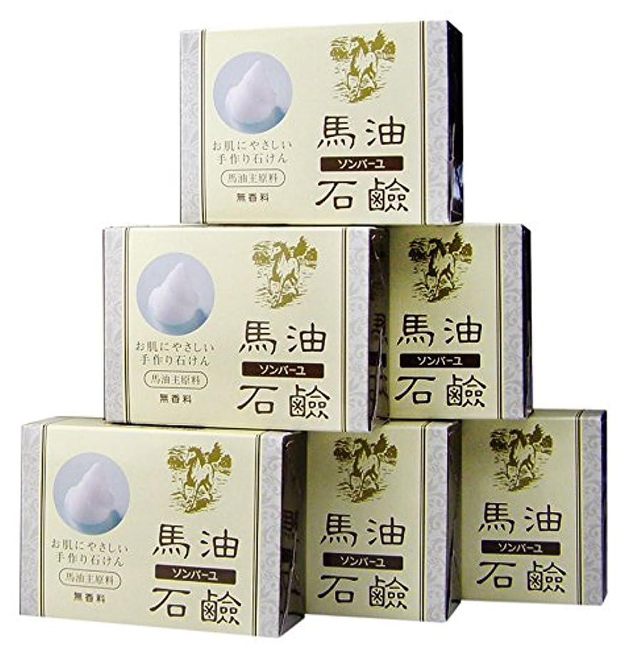 運賃吐く計画的ソンバーユ馬油石鹸(無香料)6個入(85g×6)
