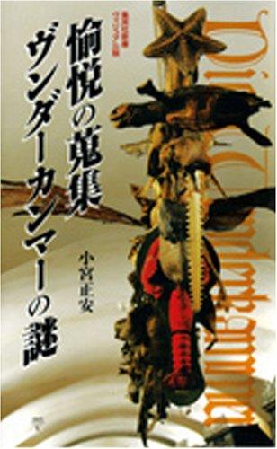 愉悦の蒐集 ヴンダーカンマーの謎 (集英社新書ヴィジュアル版)