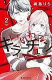 いじわるキラーチューン(2) (デザートコミックス)