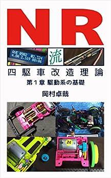 [岡村 卓哉]のNR流四駆車改造理論 第一章: 駆動系の基礎
