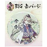 刀剣乱舞-ONLINE- BIG缶バッジ 今剣