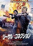 リーサル・コネクション [DVD]