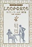 ラブミーワールド (第7巻) (大きな活字で読みやすい本)