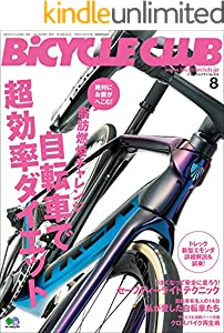 BiCYCLE CLUB (バイシクルクラブ)2020年8月号 No.424(自転車で超効率ダイエット)[雑誌]