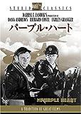 パープル・ハート [DVD]