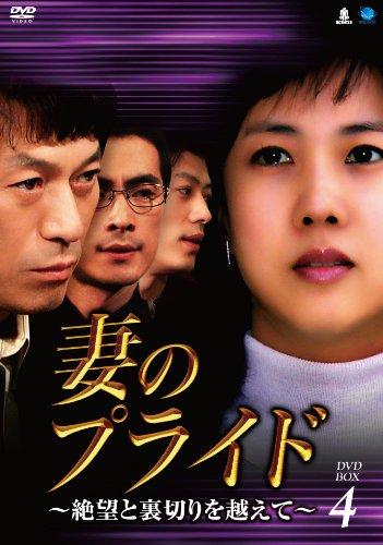 妻のプライド DVD-BOX4