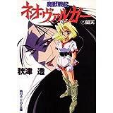 魔獣戦記ネオ・ヴァルガー〈7〉回天 (角川スニーカー文庫)