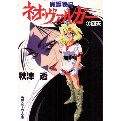 魔獣戦記ネオ・ヴァルガー〈7〉回天 (角川スニーカー文庫)の詳細を見る
